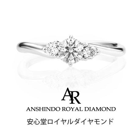 安心堂ロイヤルダイヤモンド