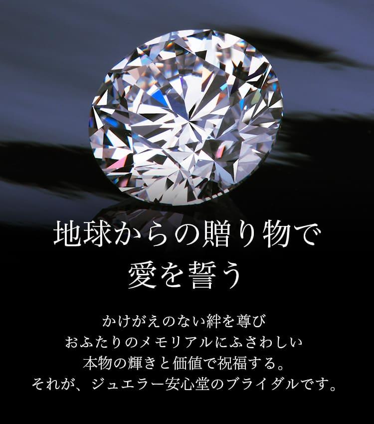 結婚 指輪 浜松